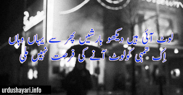 Rain Shayari for sms and status - 2 lines poetry in urdu image