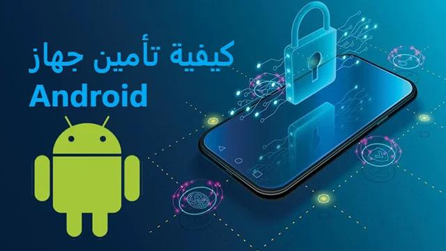كيفية تأمين جهاز Android