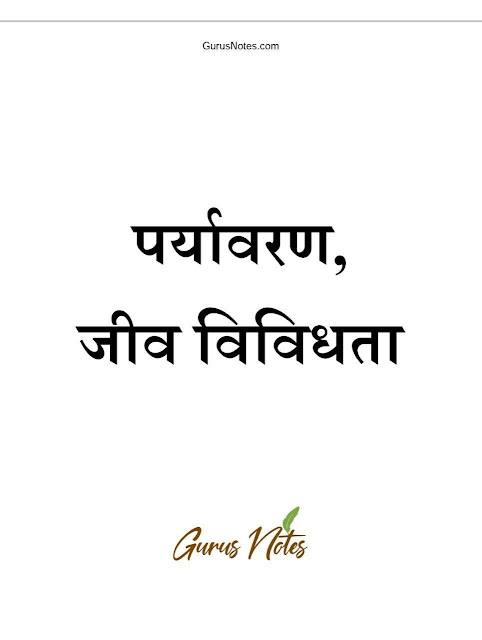 Environmental Biological Diversity : For All Competitive Exam Hindi PDF Book
