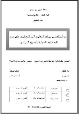 مذكرة ماستر: جرائم المساس بأنظمة المعالجة الآلية للمعطيات على ضوء الاتفاقيات الدولية والتشريع الجزائري PDF