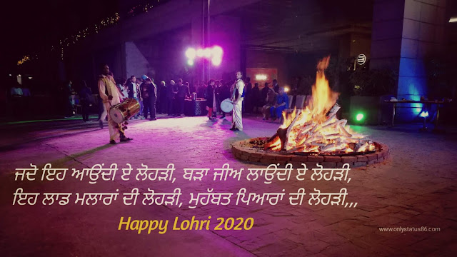 Lohri Di Lakh Lakh Vadhaiyan in Punjabi | Happy Lohri Wishes ...