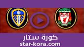نتنيجة  مباراة ليفربول وليدز يونايتد بث مباشر اليوم 12-09-2020 الدوري الانجليزي