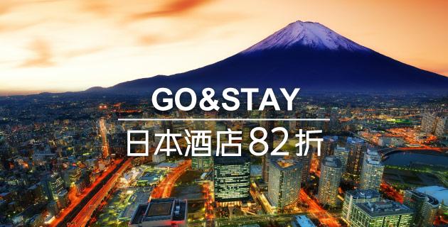 Hutchgo 【日本酒店】82優惠碼,名額500個,只限4日。