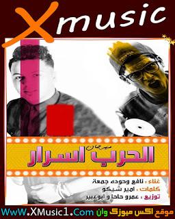 مهرجان الحرب اسرار لـ نافع وحوده توزيع عمرو حاحا و ابوعبير 2017
