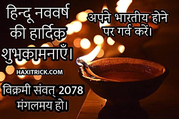 Hindu Nav Varsh Ki Shubhkamnaye