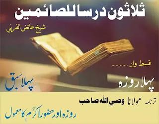 روزہ اور حضور اکرم صلی اللہ علیہ وسلم کا معمول Rozah aor huzoor-e akram saw ka mamool