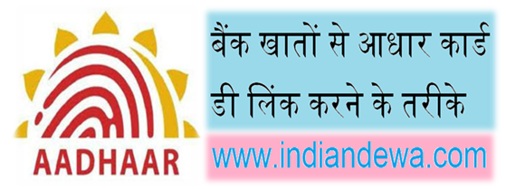 Methods of linking Aadhaar Card D from bank accounts