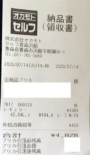 オカモト セルフ青森浜館 2020/7/14 のレシート