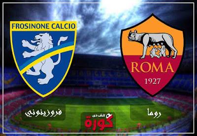 مشاهدة مباراة روما وفروسينوني بث مباشر اليوم