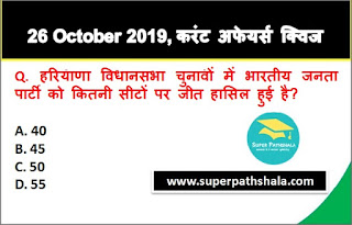 Daily Current Affairs Quiz 26 October 2019 in Hindi