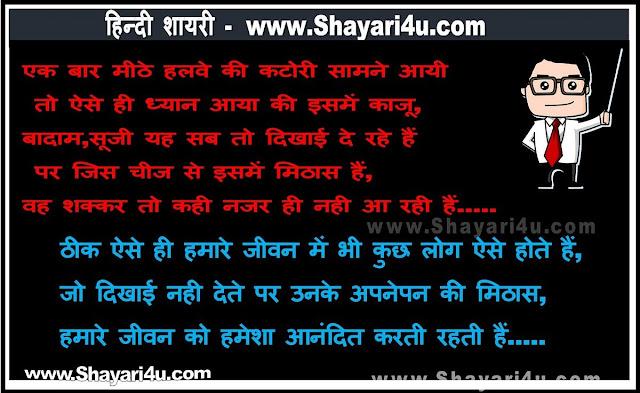 शक्कर  जैसे आप !! - Hindi Suvichar