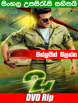 24 2016 Tamil Full movie Watch Online with sinahala subtitle