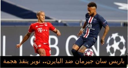 باريس سان جيرمان ضد البايرن.. نوير ينقذ هجمة