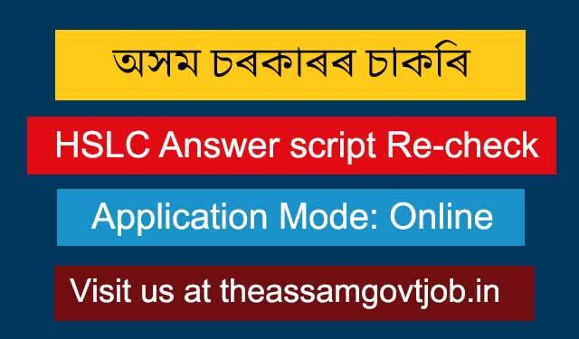 SEBA HSLC Recheck 2020