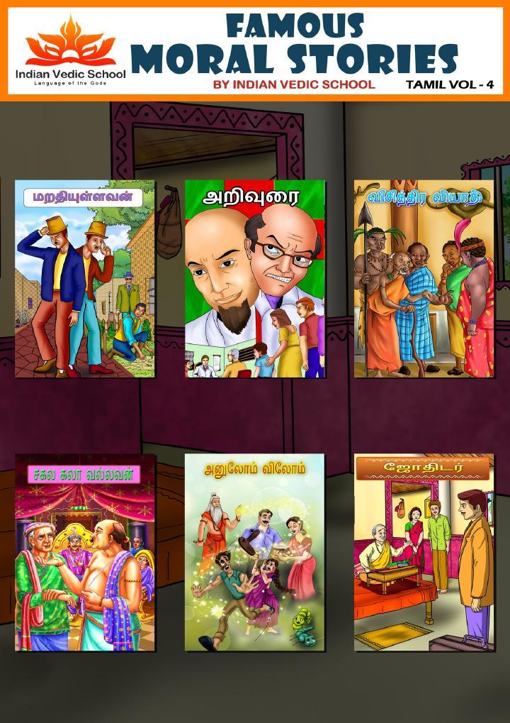 குழந்தைகளுக்கான நல்வழி காமிக்ஸ் கதைகள் புத்தகங்கள் PDF Download IMG_20200502_125132_917