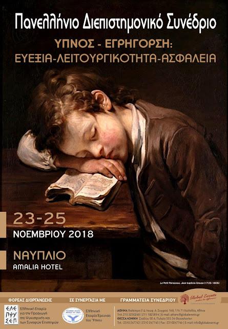 """Διεπιστημονικό Συνέδριο: """"Ύπνος - Εγρήγορση"""" στο Ναύπλιο 23-25 Νοεμβρίου"""