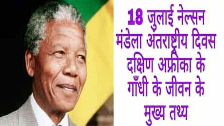 Nelson Mandela | Nelson Mandela Facts | Nelson Mandela से जुड़े अनोखे तथ्य