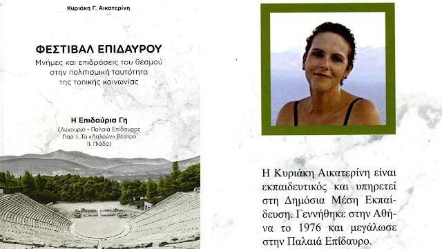 """Παρουσίαση του βιβλίου """"Φεστιβάλ Επιδαύρου"""" σε Λυγουριό και Επίδαυρο"""