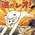 (Jungle Taitei: Susume Leo! (1966