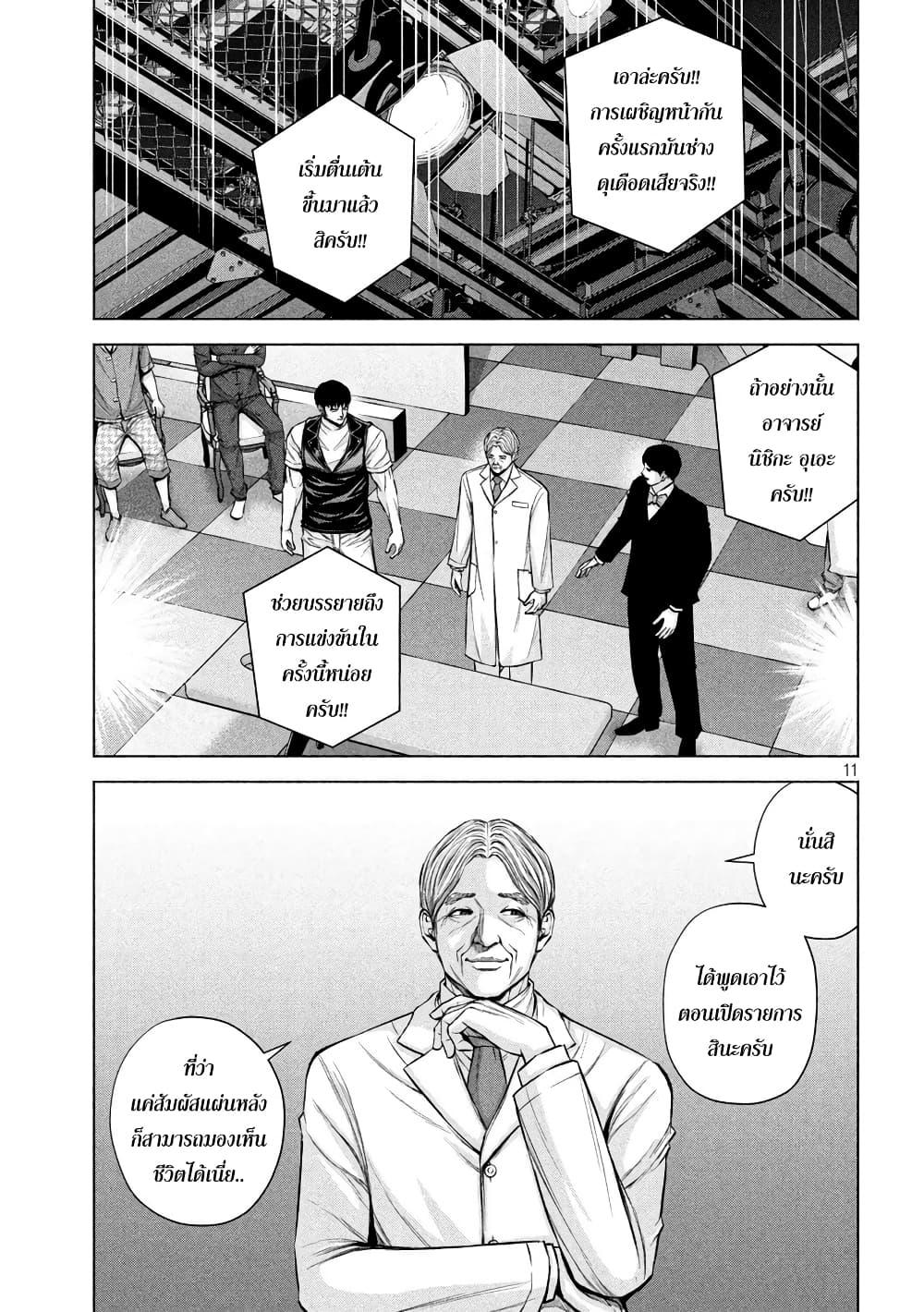 อ่านการ์ตูน Kenshirou ni Yoroshiku ตอนที่ 28 หน้าที่ 11