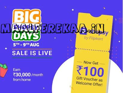 Flipkart FREE LOOT Limited Time FREE Shopping