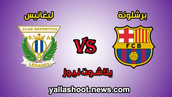 نتيجة مباراة برشلونة وليغانيس اليوم الخميس 30-1-2020 كأس ملك اسبانيا