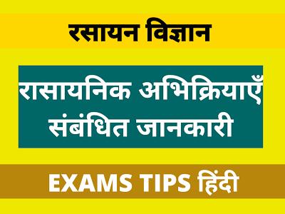 Chemical Reaction, रासायनिक अभिक्रियाएँ, रासायनिक अभिक्रियाएँ संबंधित जानकारी   Chemical Reactions  Related Knowledge in Hindi