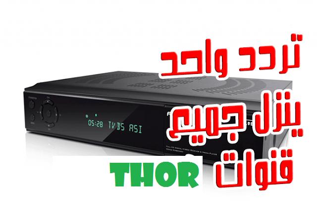 تردد واحد ينزل جميع قنوات قمر العملاق Thor الجديدة علي معظم اجهزة الاستقبال دفعة واحدة 2019
