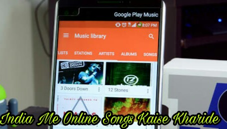 India-Me-Online-Music-Buy-Kaise-Kare
