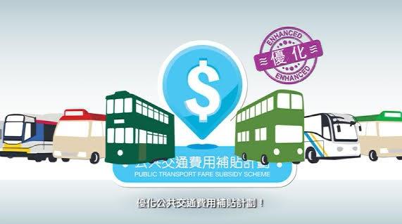 車票 Tickets : 公共交通費用補貼計劃 (2020.01.01) 優化