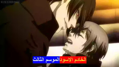 Kuroshitsuji S03 مشاهدة وتحميل جميع حلقات الخادم الاسود الموسم الثالث من الحلقة 01 الى 10 مجمع