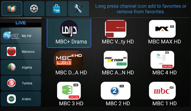 تطبيق Atlas iptv لمشاهدة جميع القنوات التلفزيونية بجودة عالية