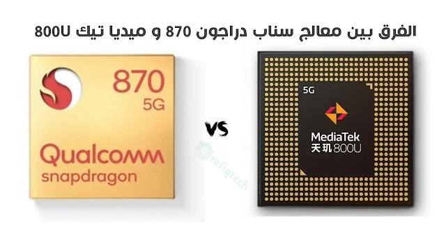 الفرق بين معالج  كوالكوم  سناب دراجون 870 و ميديا تيك Dimensity 800U