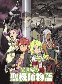 جميع حلقات الأنمي Isekai no Seikishi Monogatari مترجم