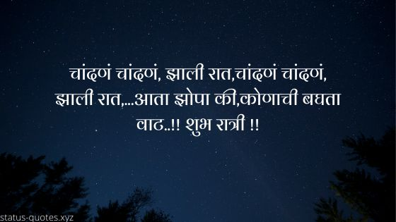 Good Night Wishes Sms Marathi 2020