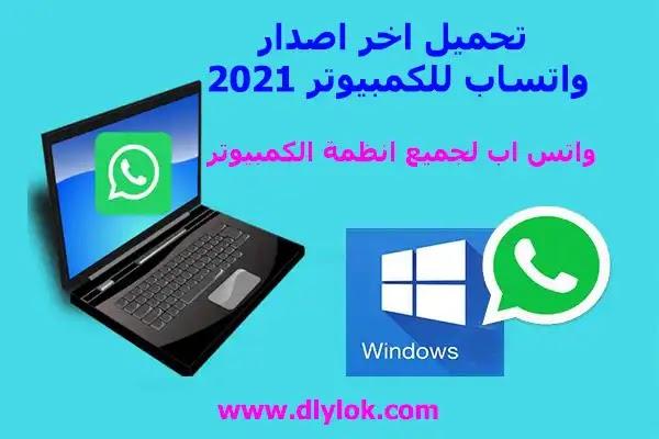 تحميل واتساب للكمبيوتر اخر اصدار 2021 whatsapp pc