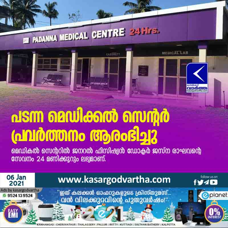 Padanna Medical Center started functioning