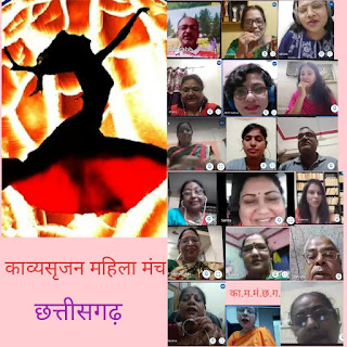 काव्य सृजन महिला मंच छ.ग.की इकाई द्वारा काव्य गोष्ठी का आयोजन    #NayaSaberaNetwork