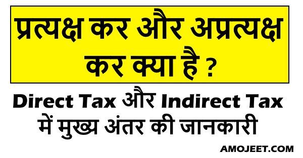 प्रत्यक्ष और अप्रत्यक्ष कर क्या है? [ Difference Between Direct and Indirect Tax ]