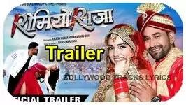 Romeo-Raja-Trailer-Dinesh-Lal-Yadav-Amrapali-Dubey