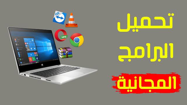 أفضل ثلاثة مواقع لتحميل برامج الكمبيوتر مجانا