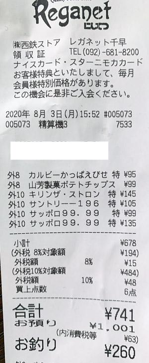 西鉄ストア レガネット千早 2020/8/3 のレシート