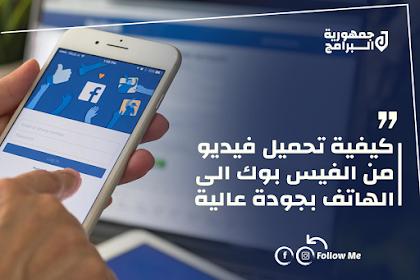كيفية تحميل فيديو من الفيس بوك الى الهاتف بجودة عالية