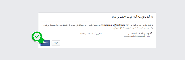 كيفية تغيير كلمة السر في فيسبوك دون معرفة كلمة السر القديمة (الحالية)
