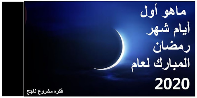 ماهو أول أيام شهر رمضان المبارك لعام 2020