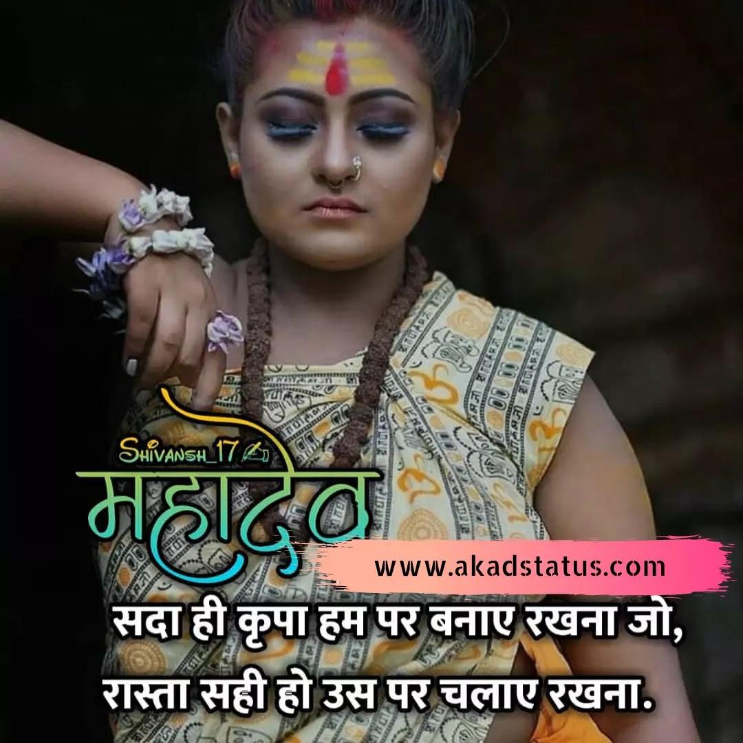 Mahadev girl Images, mahadev girl shayari images, mahakal girl Images, mahakal girl Shayari images, mahadev status girls pic, mahadev girls quotes, mahadev girl pic , mahadev girls insta pic, mahadev girls dp Images, mahakal dp Images,