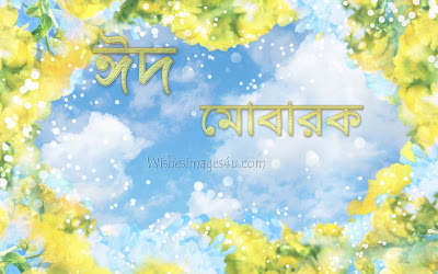 Eid Mubarak Bangla Wishes Cards 2018