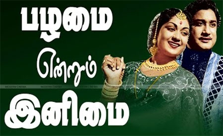 Tamil Evergreen old songs