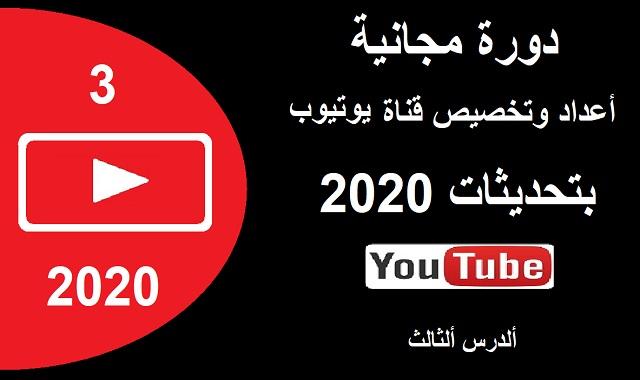 اعداد وتخصيص قناة YouTube بتحديثات 2020 الدرس الثالث