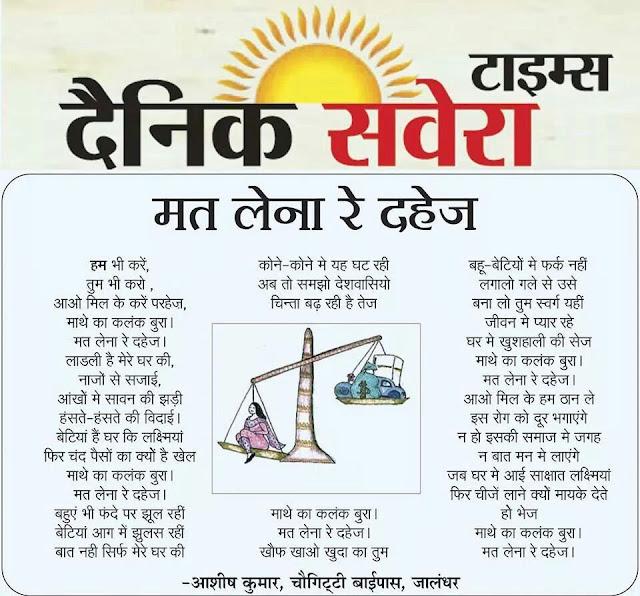 Mat Lena Re Dahej  by Ashish Pandey